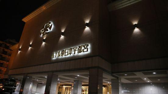 東日本宇都宮酒店