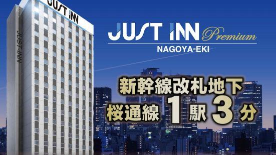Just inn尊貴酒店-名古屋站