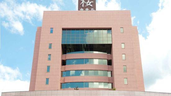 佐賀櫻酒店
