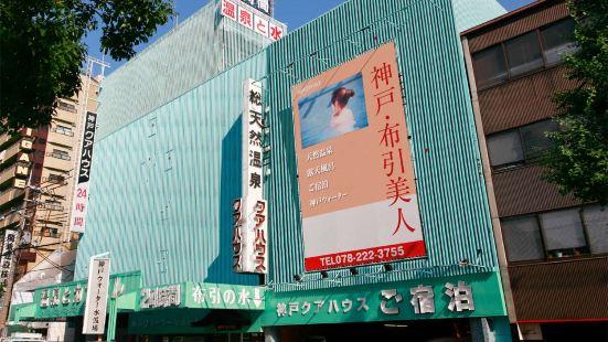 Kobe Kua House