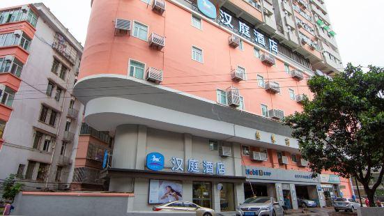 Hanting Hotel (Guangzhou Dongshankou Metro Station)