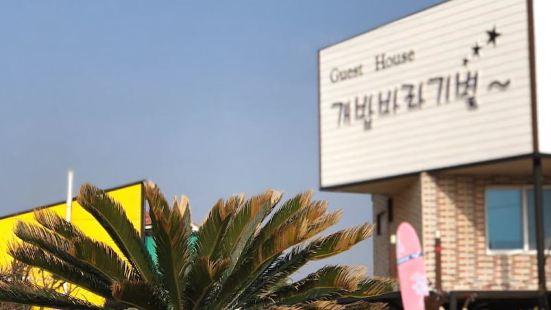 Gaebabbaragi Star Guest House - Hostel
