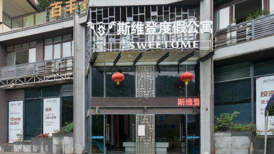 Sweetome Vacation Rentals (Sidonggou Dongtiange)