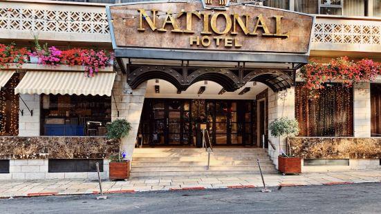 國家酒店 - 耶路撒冷