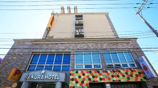 Jeju Sakura Hotel