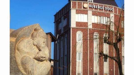 Auberge Dogo