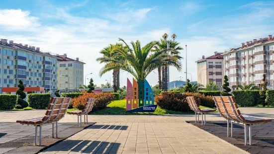Barkhatnye Sezony Russky Dom Resort Sportivny Kvartal
