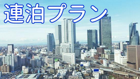 名古屋站酒店