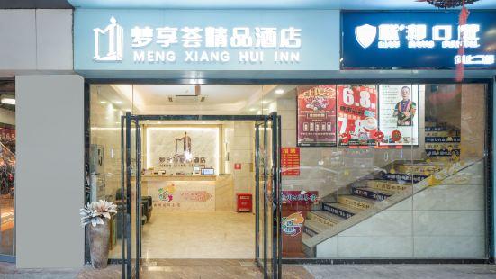 Mengxianghui Boutique Hotel