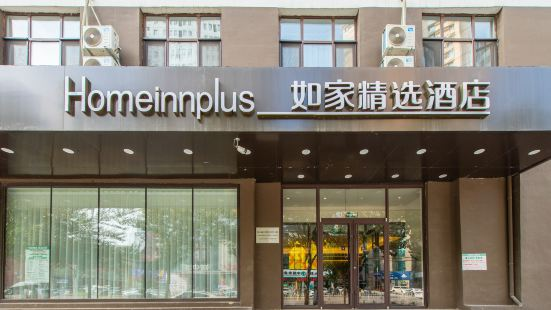 Home Inn Plus (Shenyang Youth Street Metro Station)