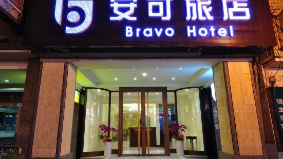 브라보 호텔