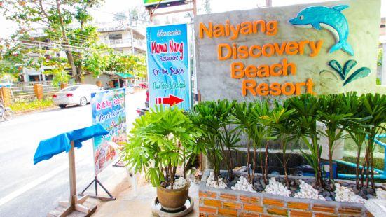 Naiyang Discovery Beach Resort Phuket