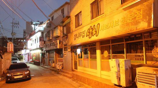 Naru Hostel Korea (Former City Hostel)