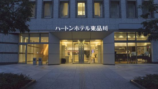 하톤 호텔 히가시시나가와