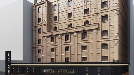 コボス ホテル