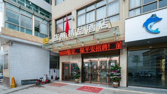 漢中益州精品酒店