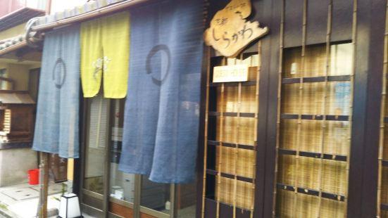 京都白河賓館