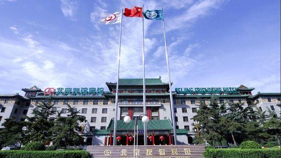 北京友誼賓館貴賓樓