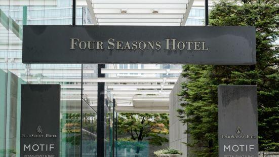 포시즌스 호텔 도쿄 앳 마루노우치