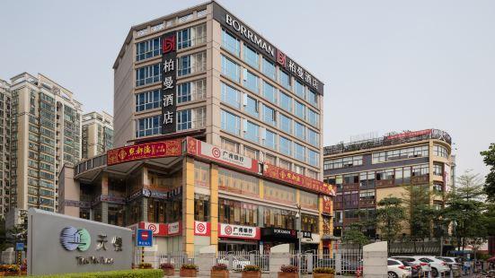 보르만 호텔 - 광저우 동푸 톈허청지점