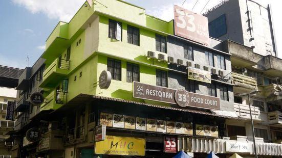 吉隆坡33星辰酒店