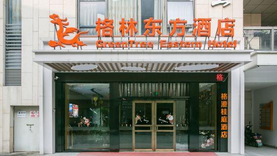 그린트리 이스턴 호텔 - 샤오싱 커차오 진디 즈자이청지점