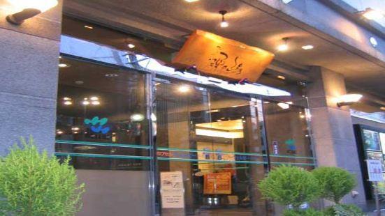 桑拿&膠囊酒店  名古屋 今池分店