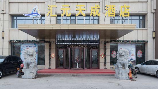 臨清匯元天成酒店