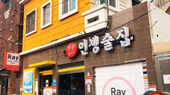 Ray Guesthouse - Hostel