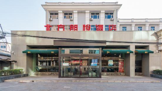 Beifang Langyue Hotel (Beijing Ganjiakou)