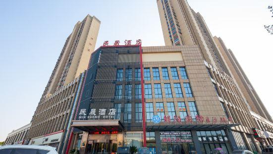 義烏民晟酒店