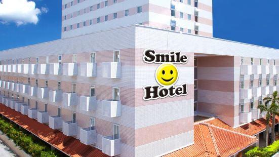 스마일 호텔 나하 시티 리조트