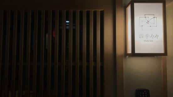 雙四季彭託酒店