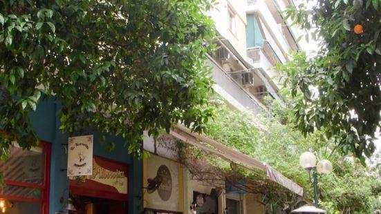 你在雅典的家