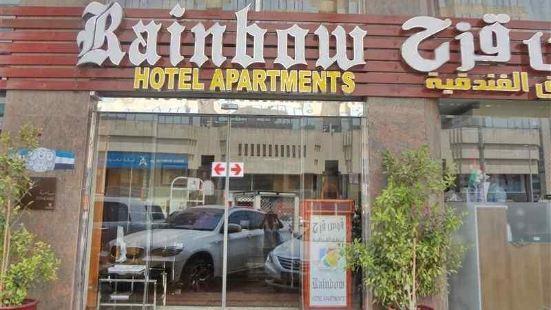 彩虹酒店式公寓