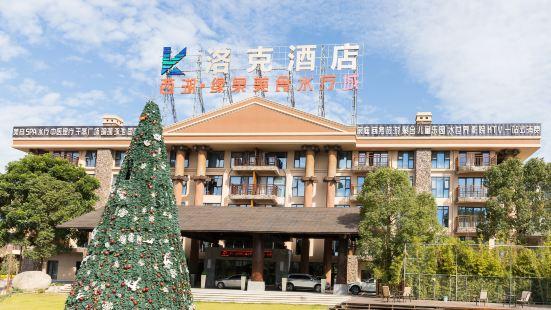 루오커 호텔