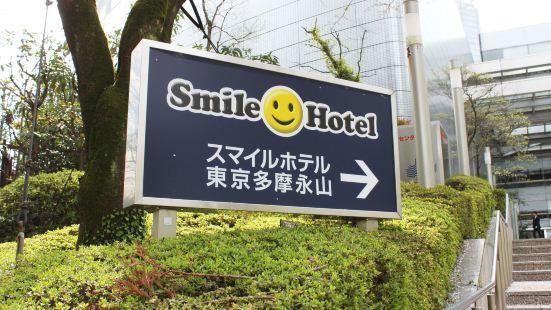 東京塔馬那嘎亞馬微笑酒店