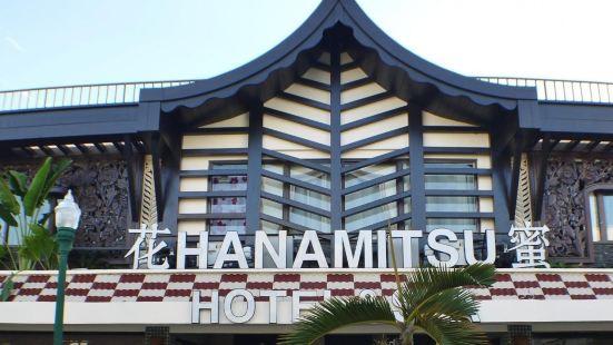 花蜜酒店及水療中心