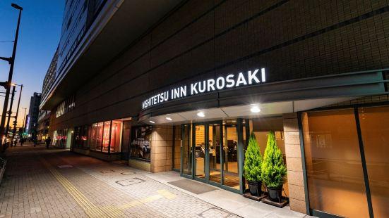 黑崎西鐵旅館