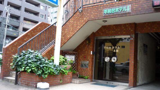 平和台本館酒店