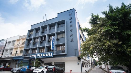 怡保櫻花酒店