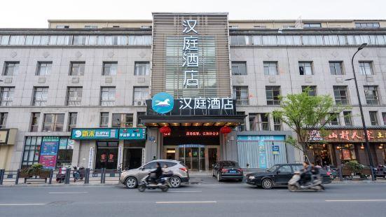 한팅 호텔 린안지점
