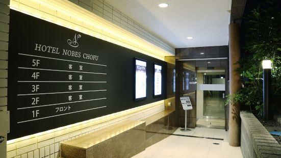 調布諾布斯酒店