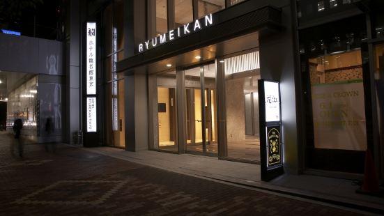 호텔 류메이칸 도쿄