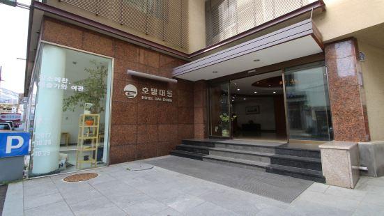 Daedong Hotel Jeju