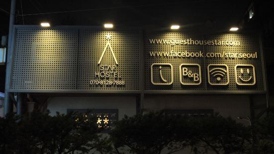首爾東大門星旅館
