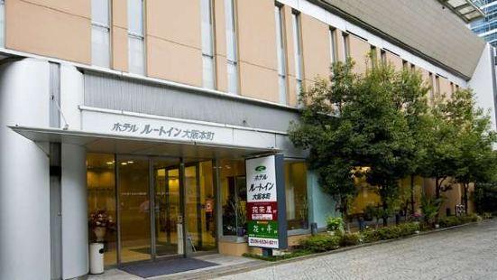 호텔 루트 인 오사카 혼마치