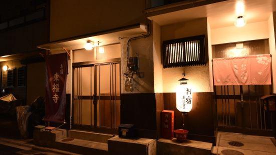 御宿東福寺2號度假屋