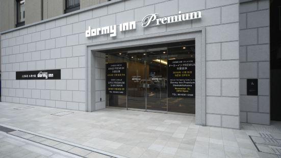 호텔 도미인 프리미엄 오사카 기타하마 핫스프링
