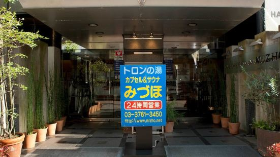 Capsule Hotel & Sauna Mizho - Caters to Men